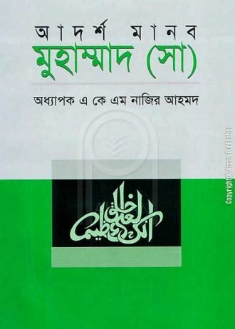 Adorsho Manob Muhammad