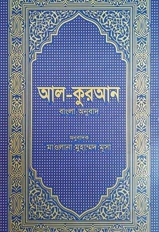Al-Quran-Bangla-onubad
