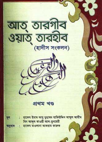 At-Targib-Waat-Tarhib-vol.1