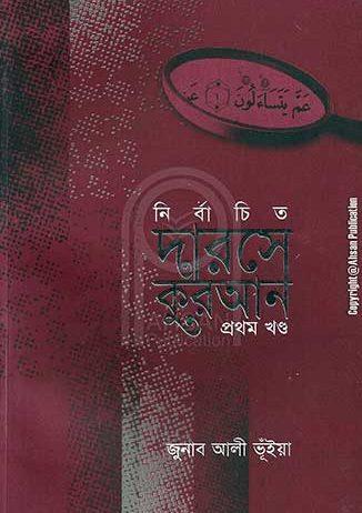Darse-Quran-1