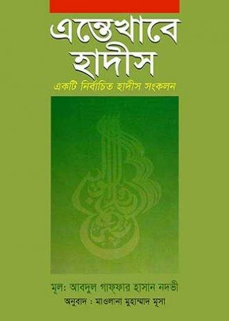 Entekhabe-Hadith