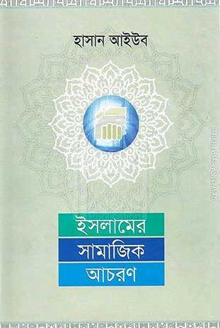 Islamer-Samajik-Achoron
