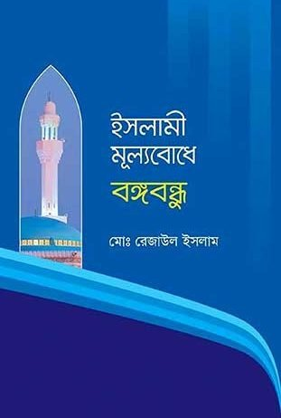 Islami-Mullobodhe-Bangabondhu