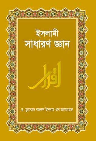 Islami-Shadharon-gaan