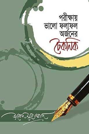 Porikkhai-bhalo-Technik