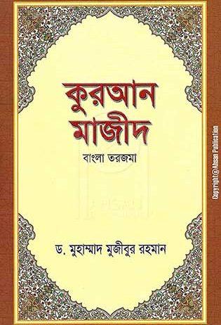 Quran-Majeed