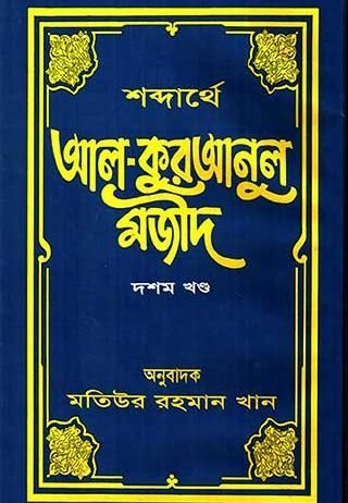 Shabdarthey-Al-Quranul-Majid