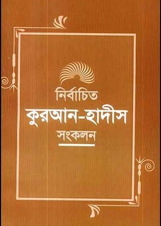 nirbachito-quran-hadis-sonkolon-copy