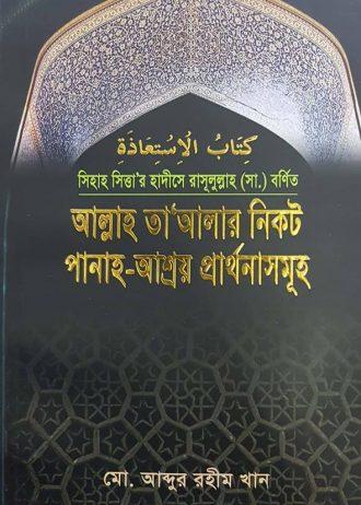 Allah-Talar-Nikot-Panah-Asroy-Prarthonasomuho