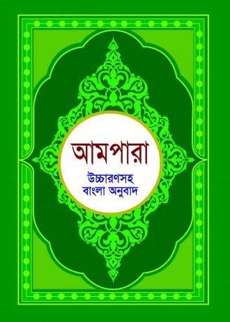 Ampara Uccharon soho bangla onubad