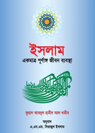 Islam-Ekmatro-Purnango-Jibon-Bebosta