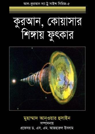 Quran, Quasar, Singai Futkar