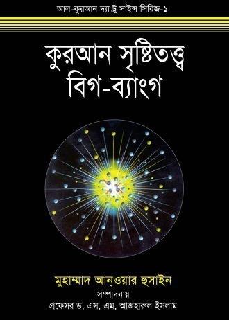 Quran, Sristitotto, Big bang