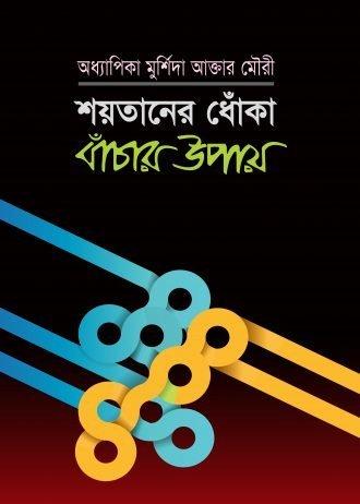 Shaitaner Dhoka