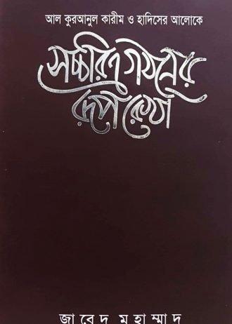 Shchcharitra-Gathaner-Ruprekha